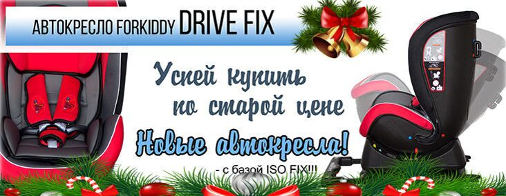 ForKiddy Drive Fix DeLuxe новый год